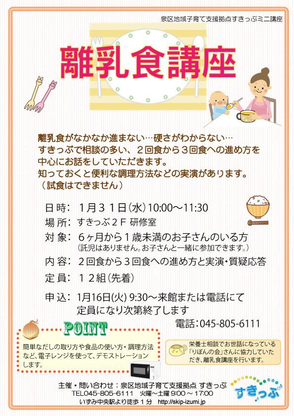 離乳食 進め方 カレンダー